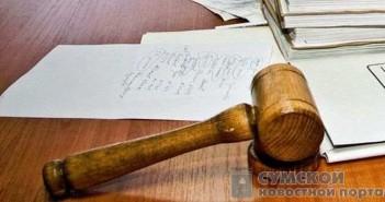 Суд в Ромнах