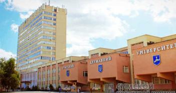 Сумский государственный университет