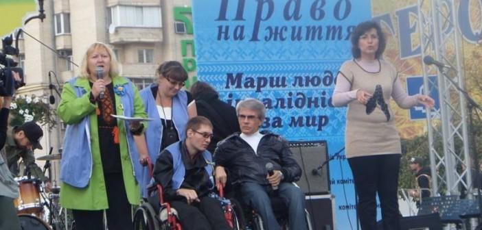 сумские инвалиды