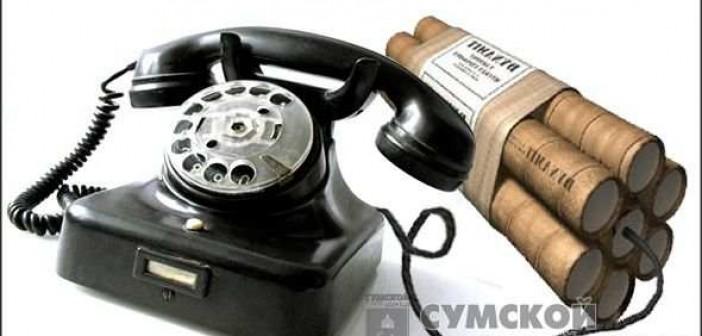 телефонный-террорист
