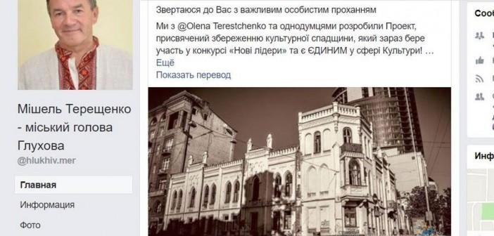 терещенко-имение