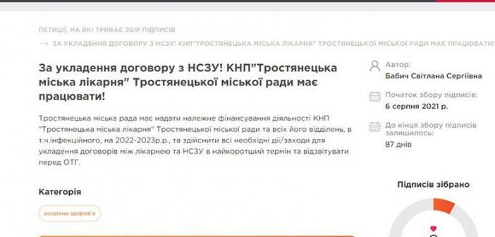 sumy-novosti-trostjanec-gorbol'nica