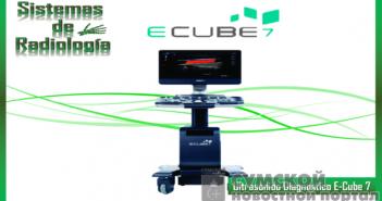 E-CUBE 7