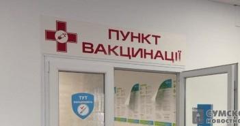 sumy-novosti-vakcinacija-jepicentr