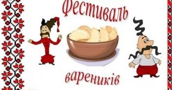 sumy-novosti-vareniki-festival'