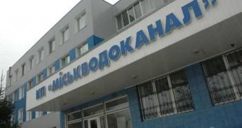 КП «Горводоканал»