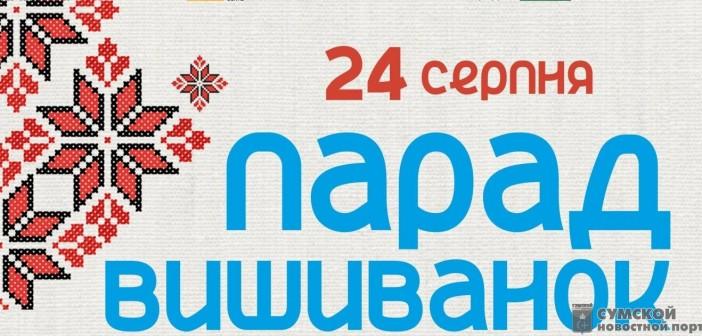 sumy-novosti-vyshivanka-21-1